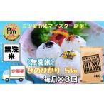 ふるさと納税 【定期便】《無洗米》ヒノヒカリ5kg×3回 B240 佐賀県伊万里市