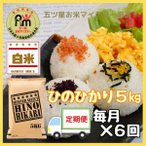 ふるさと納税 【定期便】ヒノヒカリ白米5kg×6回 B245 佐賀県伊万里市