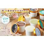 ふるさと納税 茜・千畳茶屋がお送りするアイスクリーム15個セット 和歌山県白浜町