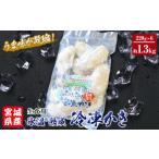 ふるさと納税 氷温熟成かき 生食用(冷凍)1.8kg(300g×6パック) 宮城県石巻市
