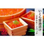 ふるさと納税 10-330 鱒いくら醤油漬け200g×2パック 合計400g 北海道紋別市