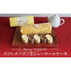 ふるさと納税 スフレチーズと生シューロールケーキ[A0100] 岐阜県飛騨市