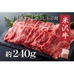 ふるさと納税 B001 米沢牛すき焼き・しゃぶしゃぶ用(約240g) 山形県長井市