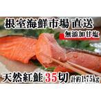 ふるさと納税 根室海鮮市場<直送>紅鮭5切×8P(計40切、約2.4kg) A-28004 北海道根室市