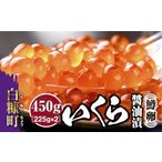 ふるさと納税 いくら醤油漬(鱒卵)【500g(250g×2)】(12,000円) 北海道白糠町