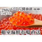 ふるさと納税 いくら醤油漬け(鮭卵)80g×4P A-11005 北海道根室市