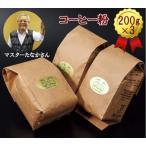 ふるさと納税 PI01:<ピエツコーヒー>コーヒーギフトセット 鳥取県日吉津村