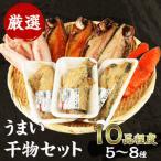 ふるさと納税 秋田の干物セットA(5〜8種)(干物 セット 人気 詰め合わせ 鮭 さば カレイ一夜干し) 秋田県にかほ市