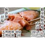 ふるさと納税 甘口秋鮭5切×6P(計30切、約1.8kg) A-11006 北海道根室市