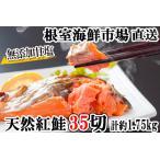 ふるさと納税 甘口紅鮭5切×8P(計40切、約2.4kg) A-11004 北海道根室市