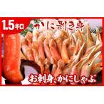 ふるさと納税 お刺身・かにしゃぶ・かにステーキ1.5kgセット B-07006 北海道根室市