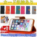 キャンバス 手帳型 Phone6 iPhone7 8 iPhone7plus 8plus カラフル カード収納 アイフォン スマホケース