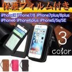 鏡財布 保護フィルム付き iPhoneX iPhone5 iPhone6 iPhone6plus iPhone7 iPhone7plus iPhone8 iPhone8plus 手帳型 スマホケース  PU レザー カバー