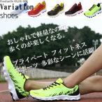 メンズ レディース スニーカー 白 黒 赤 緑 青 ランニング ウォーキング エクササイズ シューズ 運動靴