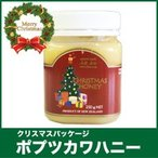【ALL BEE】 クリスマスハニー (ポフツカワハニー)はちみつ 250g【お歳暮に最適】