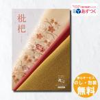 出産内祝い ギフト 快気祝い お返し 法事 舞心(まいこ・和表紙) 枇杷(びわ) 8,800円(税抜)コース