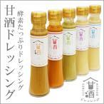 甘酒 酵素 ドレッシング 単品 かぼす 生姜 バジル トマト ごま dr-30-tan