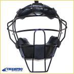 硬式野球 / ソフトボール 審判用 軽量 マスク Champro CM63B アンパイア用具 (国内正規品)