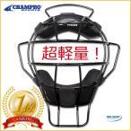 硬式野球 / ソフトボール 審判用 超軽量 マスク Champro CM72B アンパイア 用具 (国内正規品)