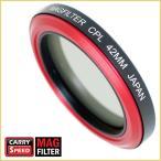 「 偏光 CPL フィルター 」 小型デジカメ用 Carry Speed MagFilter 36mm/42mm (Sony RX100 HX9V HX20V HX30V / Canon G12 G15 G7X S95 S100 S110 S120 対応)