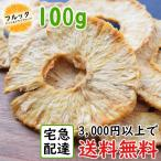 パイナップル 砂糖不使用 100g