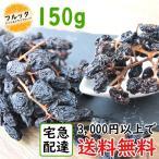 枝付きレーズン 砂糖不使用 150g