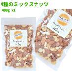 無添加ミックスナッツ  1kg 大容量パック 無塩・無油 ローストナッツ 2個以上購入で送料無料!