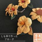 ブローチ 自然素材 しな 花モチーフ