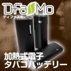 代引可 プルームテック 互換 バッテリー DfasMo ディファスモ 新品 送料無料 JT 電子タバコ