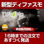 セット販売 プルームテック 互換 バッテリー DfasMo ディファスモ 50台 新品 送料無料