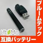 代引可/プルームテック互換バッテリー LitsMo(リツモ) /代引き/当日出荷/電子タバコ/送料無料/JT/Ploom TECH