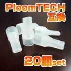 プルームテック マウスピース 20個セット 当日出荷 電子タバコ 送料無料 JT PloomTECH