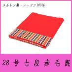 28号七段赤毛氈