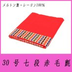 30号七段赤毛氈