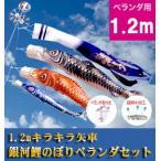 ショッピングベランダ 1.2m『銀河鯉のぼり』キラキラ矢車:ベランダセット【銀河シリーズ】
