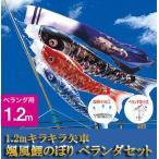 ショッピングベランダ 1.2m『颯風鯉のぼり』キラキラ矢車:ベランダセット