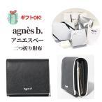 Yahoo!stone1 ヤフー店アニエスベー agnes b 財布 二つ折り ウォレット ロゴ レザー ブラック ネイビー ホワイト ベージュ グリーン 牛革 レディース 取り寄せ