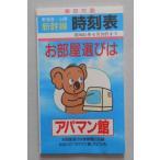 東海道山陽新幹線時刻表