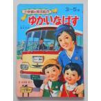 小学館の育児絵本 ゆかいなばす たのしい東京見物