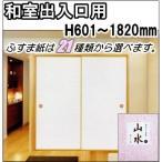 ふすま 襖 和室出入口タイプ 山水シリーズ 高さ:601〜1910mm細ふちタイプミゾサイズ9mm 間仕切