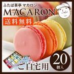 【送料無料】マカロン20個入り(10種×2個ずつ)自宅用簡易包装