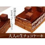 【送料込】大人の生チョコケーキ