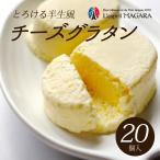 【送料無料】チーズグラタン20個セット(半生焼きレアチーズケーキ)