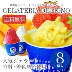 【送料無料】自然派ジェラート 選べる8個セット 低温殺菌牛乳と採れたて地場産フルーツ【ジェラテリア デルフィーノ】