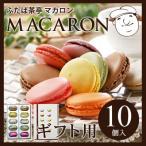 【送料無料】ギフト包装 マカロン 10個セット
