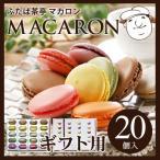 【送料無料】ギフト包装 マカロン 20個セット