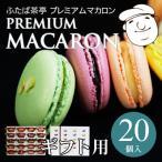 【ギフト包装】プレミアム・マカロン (20個セット)