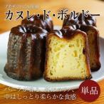 【バラ売り単品】カヌレ1個入(カヌレドボルドー)フランス・ボルドー地方の伝統的郷土菓子