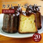【送料無料】カヌレ20個入(カヌレドボルドー)フランス・ボルドー地方の伝統的郷土菓子。