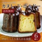 【送料込】カヌレ (ふたば茶亭のカヌレ ・ド・ボルドー) (6個)